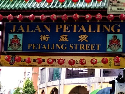 Welcome to Petaling Street. (photo credit : Shah Said ; @ all rights reserved)